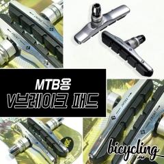 바라딘 MTB 자전거 브레이크 슈/패드 MTB-945VC