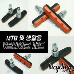 MTB 자전거 생활용 투톤 V브레이크 패드